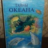 Книга 3d тайны океана. Фото 1. Москва.