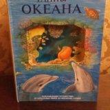 Книга 3d тайны океана. Фото 3. Москва.