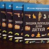 Энциклопедия для детей 5 томов. Фото 1. Москва.