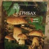 Книга все о грибах. Фото 1.