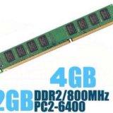 Оперативная память озу ddr2 4 gb. Фото 1. Уфа.
