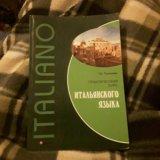 Практический курс итальянского языка т. е. тюленев. Фото 1.