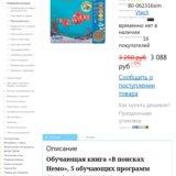 Обучающая книга немо,фирмы vtegh. Фото 3. Москва.