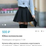 Юбка s. Фото 1. Санкт-Петербург.
