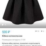 Юбка s. Фото 2. Санкт-Петербург.