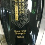 """daenggimeоri""набор mineral herbal ю. корея. Фото 3."
