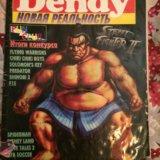 Журнал dendy. новая реальность. Фото 1. Зеленоград.