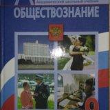 Учебник по обществознанию 9 класс. Фото 1.