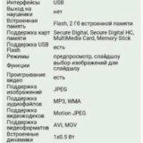 """Цифровая фоторамка transcend tft 7"""" t. photo 730w. Фото 3. Москва."""