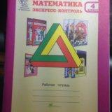 Математика учебник/тетрадь 4 класс,экспресс-контро. Фото 1. Санкт-Петербург.