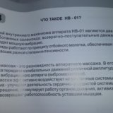 Вибромассажер -01. Фото 1. Хабаровск.