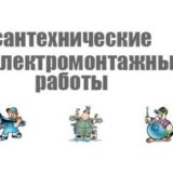 Сантехнические и электромонтажные. Фото 1. Хабаровск.