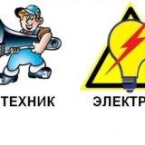 Сантехнические и электромонтажные. Фото 2. Хабаровск.
