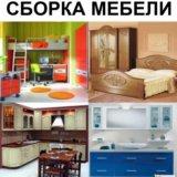 Сборка мебели любой сложности. Фото 1. Комсомольск-на-Амуре.