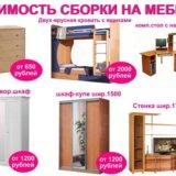 Сборка мебели любой сложности. Фото 2. Комсомольск-на-Амуре.