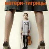 """Эми чуа """"боевой гимн матери-тигрицы"""". Фото 1."""