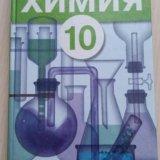 Учебник химия 10 класс. Фото 1. Петропавловск-Камчатский.