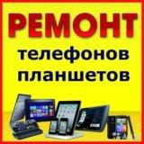 Ремонт сотовых телефонов и планшетов. Фото 1. Ола.