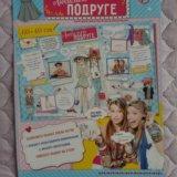 """Плакат """"любимой подруге"""" (стенгазета). Фото 1. Красноярск."""