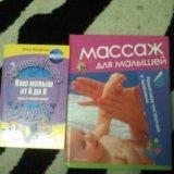 Книжки для начинающих мам. Фото 1. Омск.