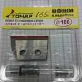 Ножи к ледобуру тонар ф100. Фото 1. Красноярск.