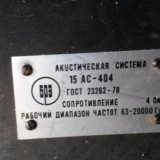 Акустика вега. Фото 1. Барнаул.