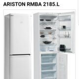 Холодильник аристон. Фото 1.
