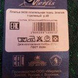 Вечернее платье (белоруссия) 48 размер. Фото 1. Хабаровск.