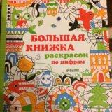 Книжка раскраска📖. Фото 1. Москва.
