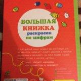 Книжка раскраска📖. Фото 4. Москва.