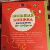 Книжка раскраска. Фото 4. Москва.