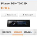 Pioneer deh7200sd. Фото 4.