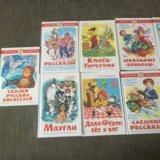 Набор книг детская литература. Фото 2.