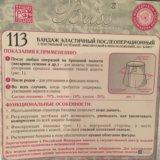 Бандаж послеродовой (послеоперационный). Фото 2. Ижевск.