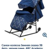 Санки коляски. Фото 1. Сургут.