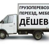 Газель до 1.5т мебель и прочее. Фото 1. Воронеж.
