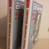 Справочник школьника цена за 2 тома. Фото 1.