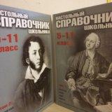 Справочник школьника цена за 2 тома. Фото 2.