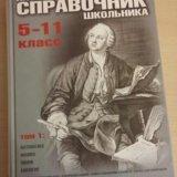 Справочник школьника цена за 2 тома. Фото 4.