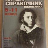 Справочник школьника цена за 2 тома. Фото 3.