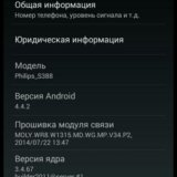 Телефон новый филипс. Фото 3. Новоуральск.