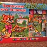 Книжка с кубиками. Фото 1. Домодедово.