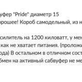 Сабвуфер + усилитель. Фото 1. Екатеринбург.