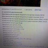 Двухканальный усилитель supra. Фото 2. Екатеринбург.