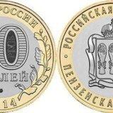10 рублей 2014 пензенская область. Фото 1.