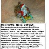 """Подарок """"сладкие сани"""". Фото 2. Челябинск."""