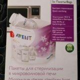 Пакеты для стерилизации в микроволновой печи. Фото 1. Москва.