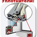 Уплотнитель для пластиковых окон. Фото 4. Артем.