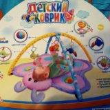 Детский коврик. Фото 1. Зеленоград.