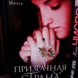 Призрачная страна. книга.. Фото 1.